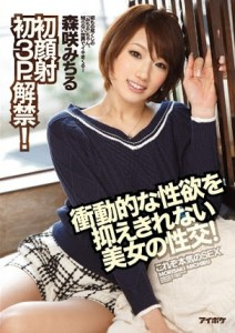 The Sexy Deeds Of A Hottie Who Couldn't Contain Her Impulsive Lust! Michiyu MoriSaki