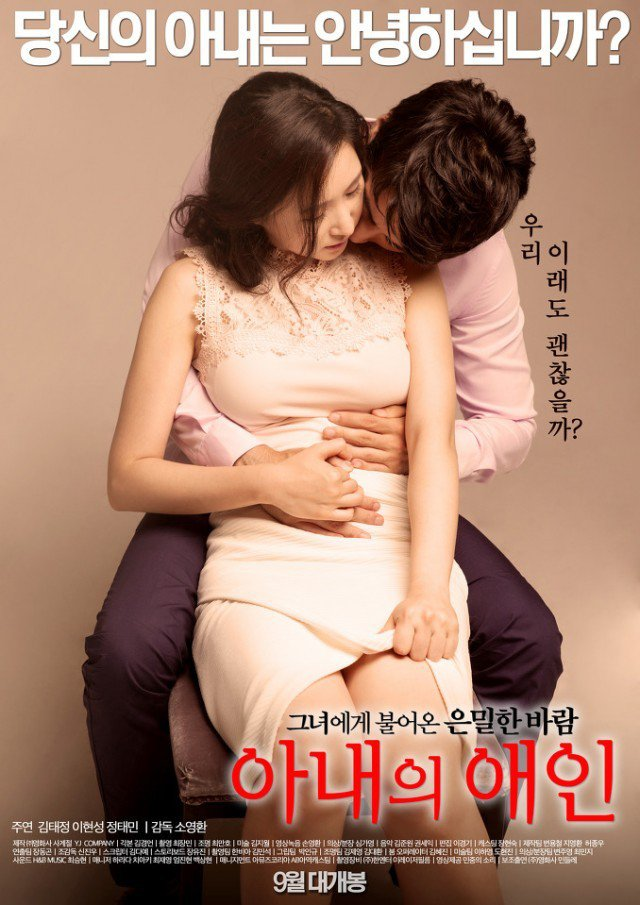 My Wife s Lover (2015)