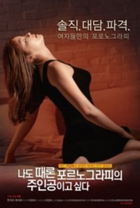 Sometimes I Want To Be A Porn Star (2015) HDRip 720p-[หนังอาร์เกาหลี-KOREAN-EROTIC]-[18+]