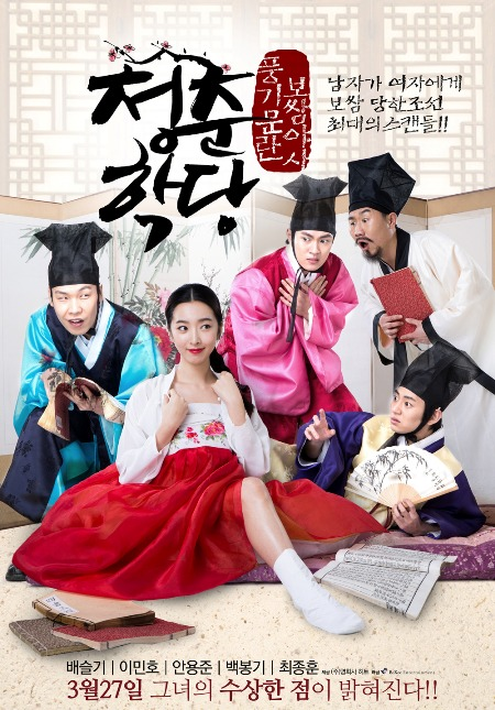 SCHOOL OF YOUTH THE CORRUPTION OF MORALS (2014)-[หนังอาร์เกาหลี-KOREAN-EROTIC]-[18+]