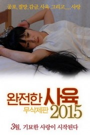 The Trainer-The King of Psycho (2015)-[หนังอาร์เกาหลี-KOREAN-EROTIC]-[18+]