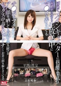 SNIS-665 Impassively Sexual Intercourse For The First Time Has Been Appointed To The Main Caster Akiho Yoshizawa-[หนังโป้AV-JAPANESE-AV]-[20+]