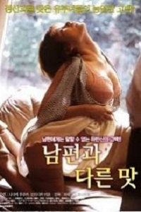 Taste Different from The Husband Tongue (2014)-[หนังอาร์เกาหลี-KOREAN-EROTIC]-[18+]