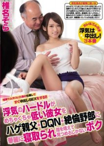JAV MIAD-957 – THERE IS ONLY STARE AND SUCK THE THE CUCKOLD IN BRILLIANT HER INSANELY LOW TO BALD FATHER · DQN · UNEQUALED ASSHOLE FINGER HURDLE OF CHEATING MY SHIINA SKY