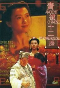 Ancient Chinese Whorehouse 1994 Korean Erotic 18+ หนังอาร์เกาหลี