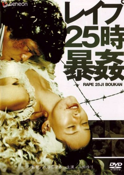 Rape_13th_Hour_1977