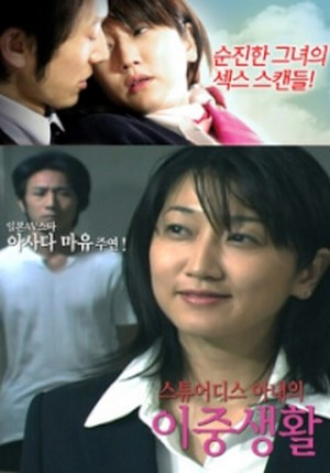 ดูหนังอาร์เกาหลี-Korean Rate R Movie [18+]-Wife's Double Life – A Fake Flight 2015