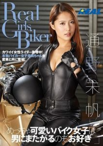 XRW-280 Truly Cute Bike Girls Also Like You To Straddle The Man Tsuno Miho 2017