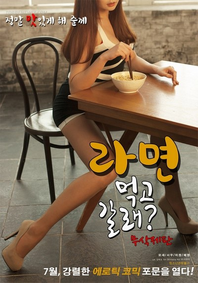 If You Want To Go Eat (2016)