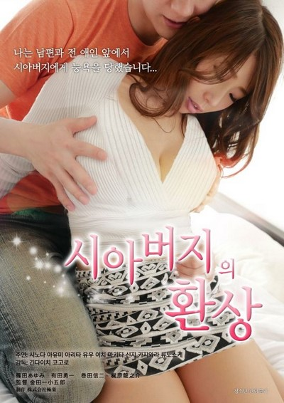 Illusion of Father in Law 2017 ดูหนังอาร์เกาหลี-Korean Rate R Movie [18+]