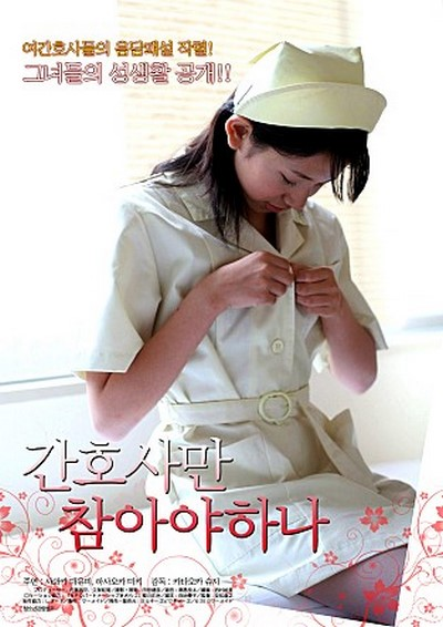 Midnight Consulting Room Special 2 2014 ดูหนังอาร์เกาหลี-Korean Rate R Movie [18+]