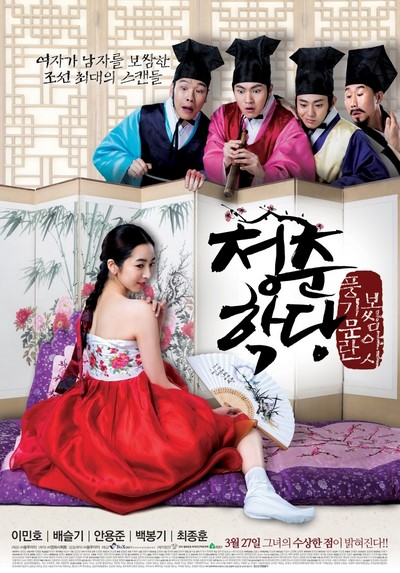 School of Youth – The Corruption of Morals 2014 ดูหนังอาร์เกาหลี-Korean Rate R Movie [18+]