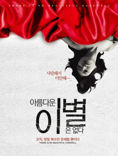 There Is No Beautiful Farewell (2013) ดูหนังอาร์เกาหลี-Korean Rate R Movie [18+]