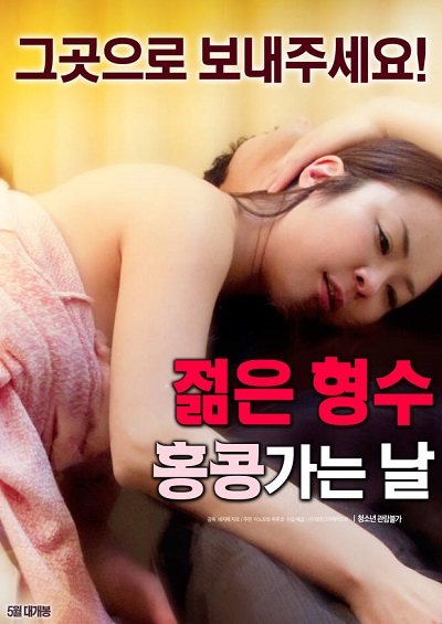 Young Brother- Hong Kong Day 2017 ดูหนังอาร์เกาหลี-Korean Rate R Movie [18+]