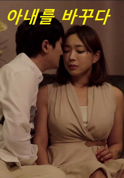 Swapping Wives (2016) [Uncute] ดูหนังอาร์เกาหลี-Korean Rate R Movie [18+]