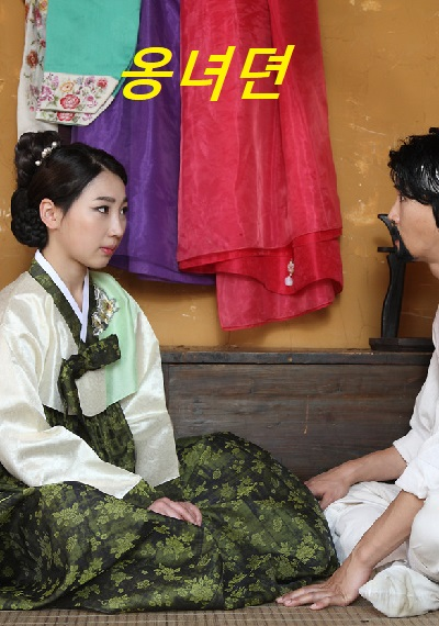 The Story of Ong-nyeo (2014) [Uncute] ดูหนังอาร์เกาหลี-Korean Rate R Movie [18+]