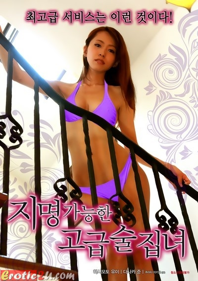 Beautiful Wives at Exclusive Sex Shop 2 (2016) ดูหนังอาร์เกาหลี [18+] Korean Rate R Movie