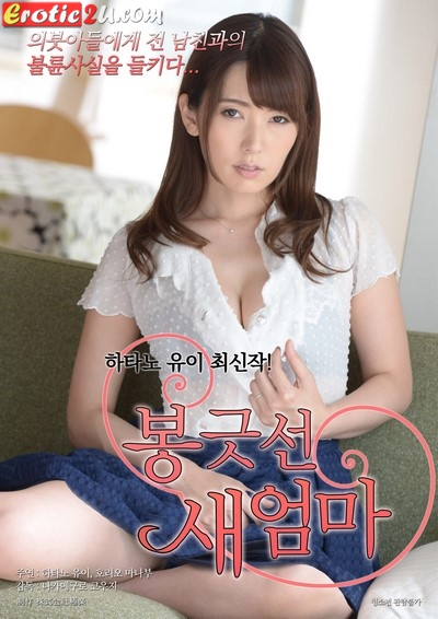 Son-in Law Is Looking Magic (2016) ดูหนังอาร์เกาหลี [18+]