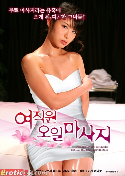 Female Office Worker's Sexual Massage (2016) ดูหนังอาร์เกาหลี [18+] Korean Rate R Movie