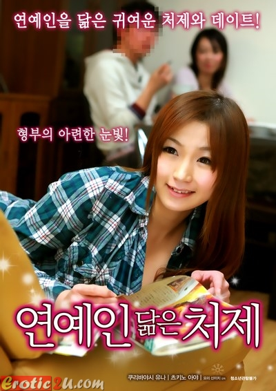 How Can I Fuck the Pretty Sister-in-Law (2016) ดูหนังอาร์เกาหลี [18+] Korean Rate R Movie