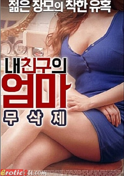 My friend's mother [unfinished version] (2017) ดูหนังอาร์เกาหลี [18+] Korean Rate R Movie