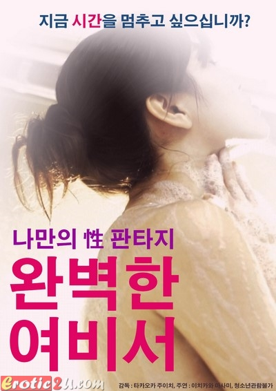 Time Stopping Extacy (2016) ดูหนังอาร์เกาหลี [18+] Korean Rate R Movie