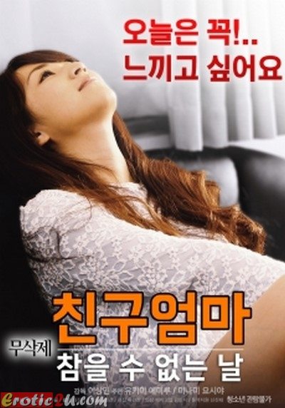 The Mother Of A Friend An Intolerable Day (2017) [Uncut] หนังอาร์เกาหลีอัพเดทใหม่ 18+ Korean Erotic