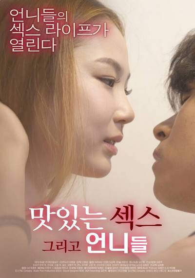 Watch Delicious Sex And Sisters (2020) ดูหนังโป๊ฟรี ดูหนังอาร์ฟรี ดูหนังโป๊ญี่ปุ่นฟรี