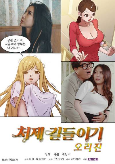 How to Train Your Sister-in-law (2021) Replay ดูหนังโป๊ฟรี ดูหนังอาร์ฟรี ดูหนังโป๊ญี่ปุ่นฟรี
